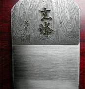 Genpo Mokume