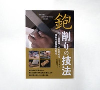 Book - Kezurou-kai Japan