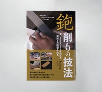 Japanese Tools for DVDs & Books. Japanese Woodworking Books