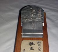 Tansaikaden Katsusaburo