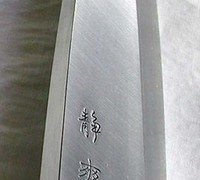 Enami Deba Hocho / Fish Prep Knife with Blue Steel #2